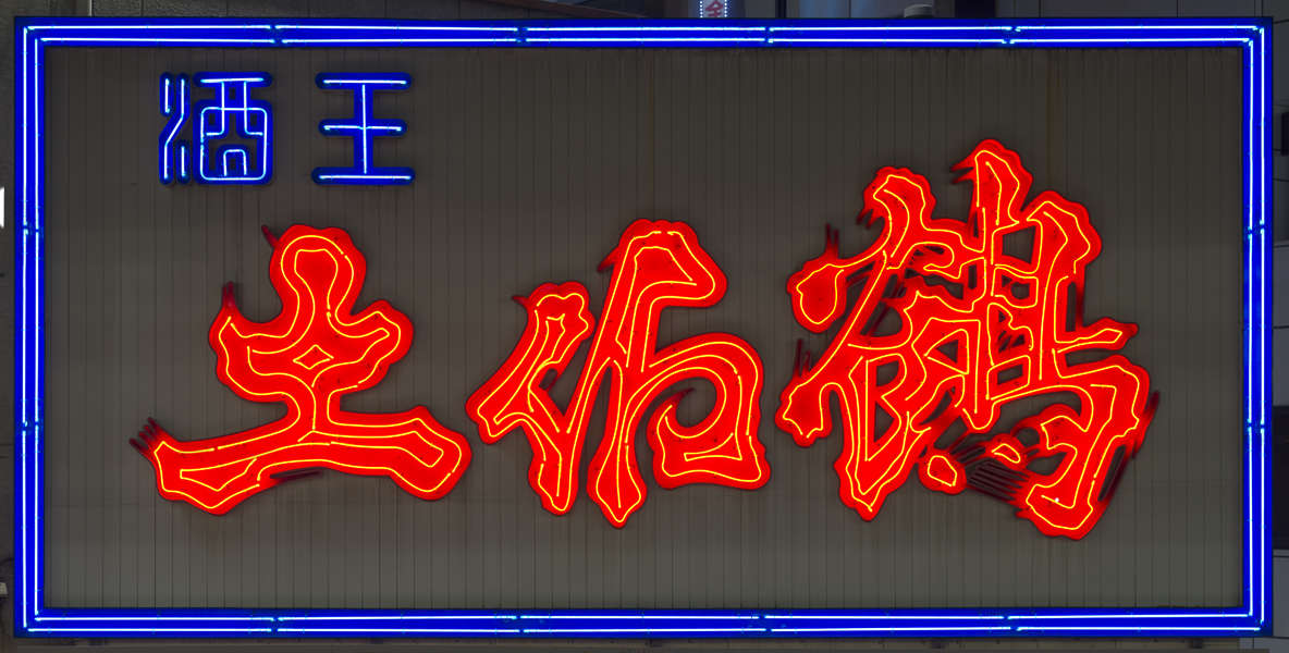 Signsneon0203 Free Background Texture Sign Neon Japan