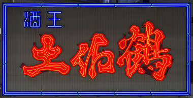 sign neon japan characters