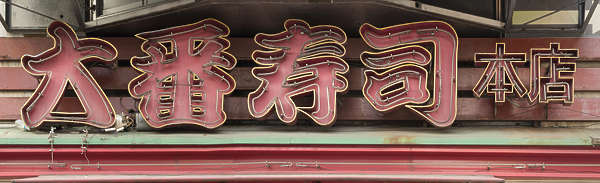 sign restaurant neon characters japan
