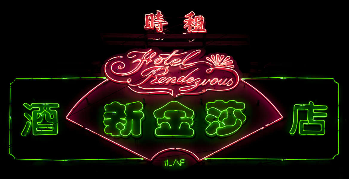 SignsNeon0159 Free Background Texture neon sign hong