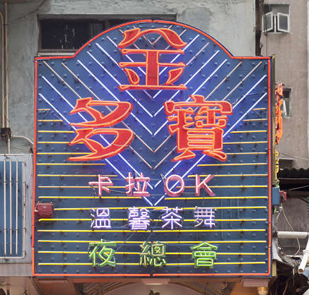 asia asian hong kong hongkong china sign signs neon
