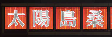 asia asian hong kong hongkong china sign text neon
