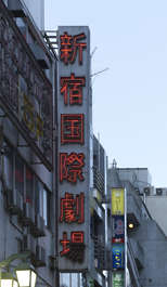 japan asia neon sign