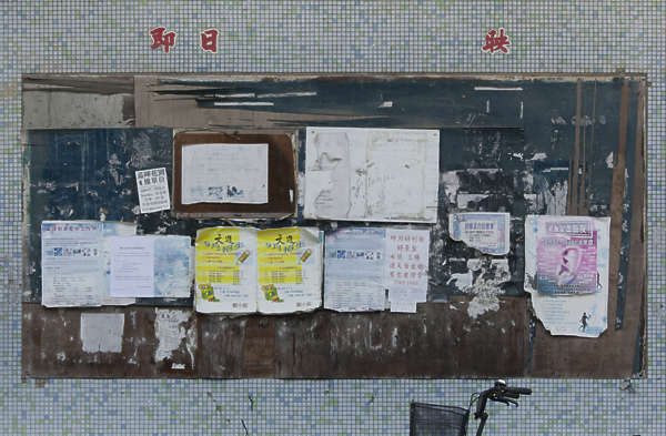 asia asian hong kong hongkong china posters stickers poster sticker torn weathered