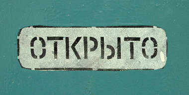 sign russian letters russia