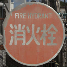 traffic sign fire hydrant japanese japan