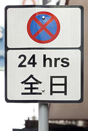hong kong chinese sign traffic parking