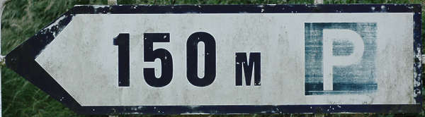 sign traffic parking distance