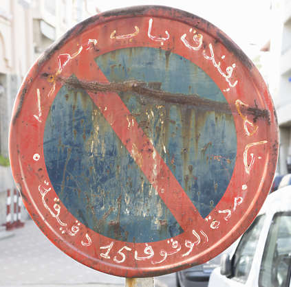 morocco sign traffic parking old rusted arab arabic