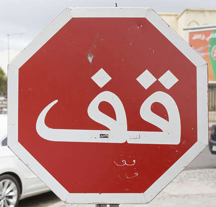 morocco sign traffic arabic stop
