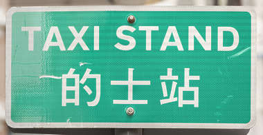 hong kong chinese sign taxi stand traffic