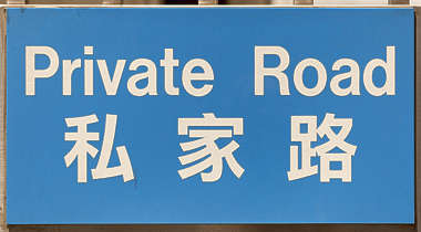 hong kong chinese sign traffic private road