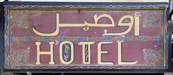 morocco sign mural hotal painted arab arabic