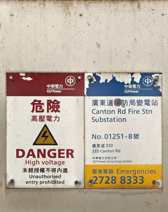 hong kong chinese sign electricity high voltage