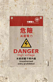 hong kong chinese sign electricity danger high voltage