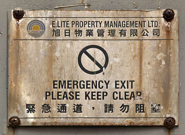 hong kong chinese sign exit emergency keep clear