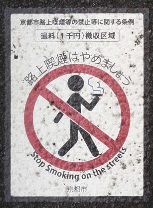 sign japan no smoking forbidden