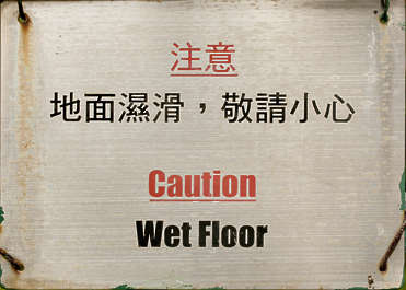 hong kong chinese sign caution wet floor slippery